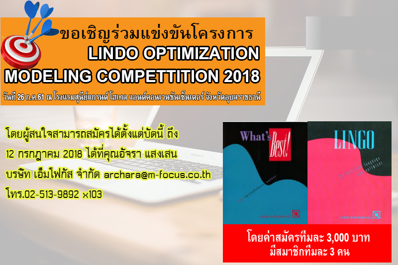 Lindo Optimization Modeling Compettition 2018
